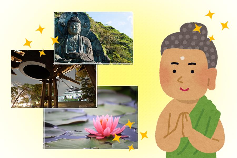 と は 仏教