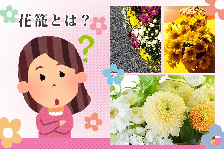花籠と供花の違いは?