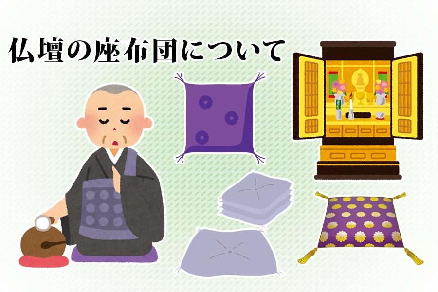 仏壇の座布団について