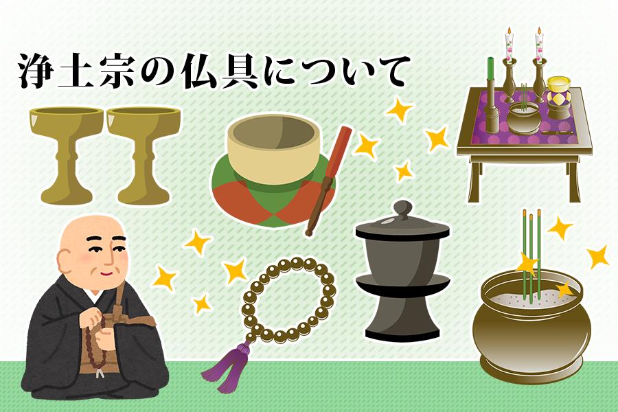 浄土宗の仏具について