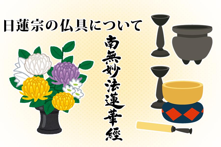 日蓮宗の仏具について
