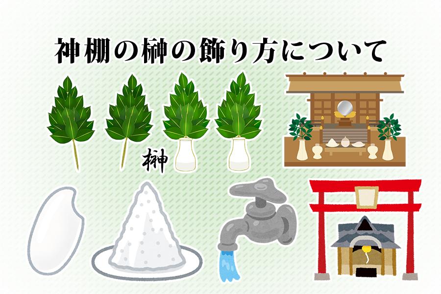 神棚の榊の飾り方について