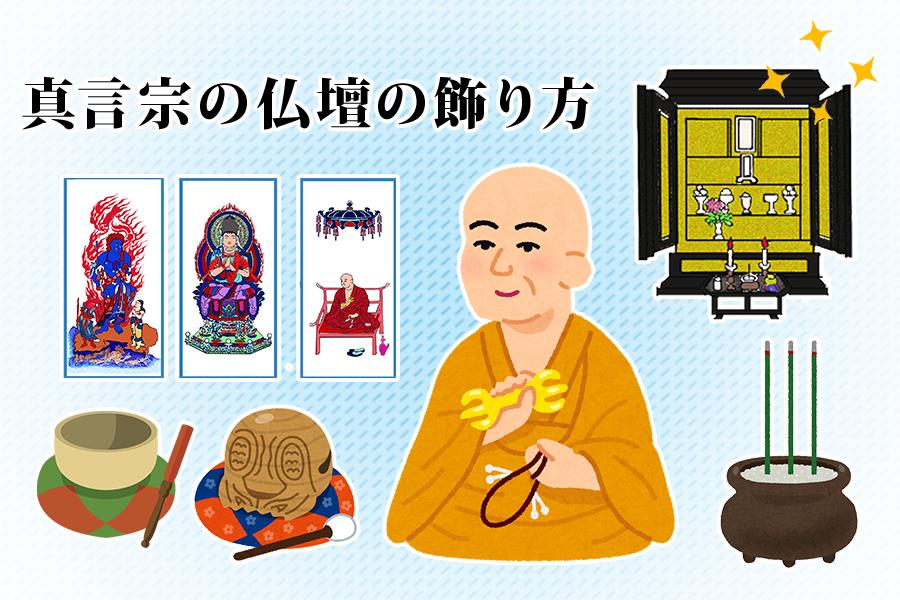 真言宗の仏壇の飾り方