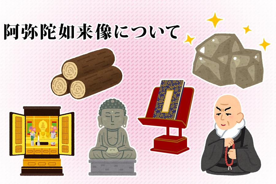 お仏壇の購入とご本尊阿弥陀如来像について