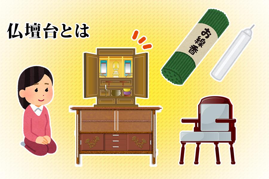 仏壇台の用途と種類