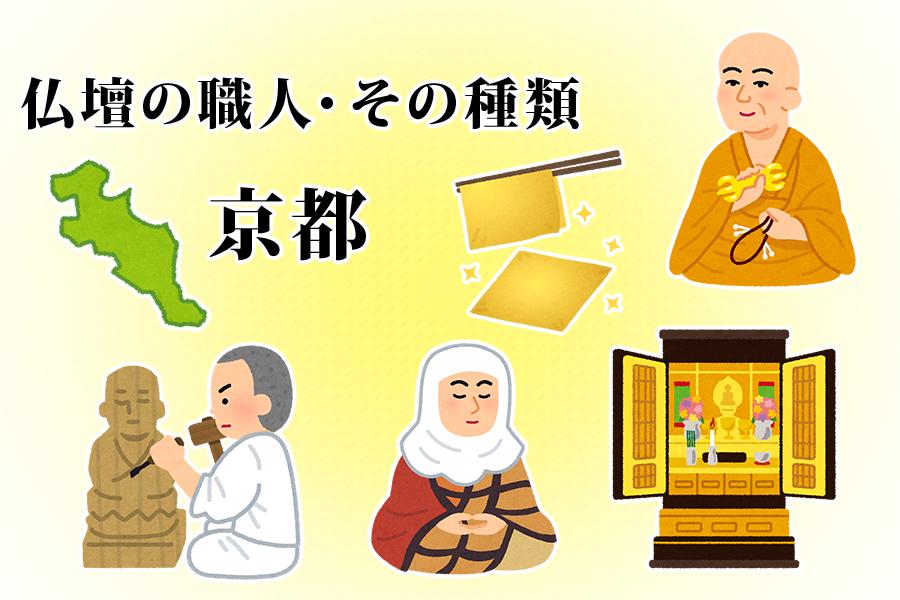 伝統の技を引き継ぐ仏壇職人の世界とは