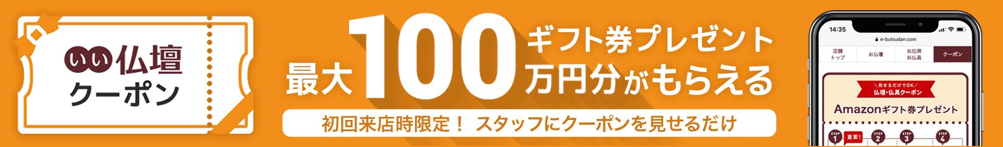 Amazonギフト券最大100万円分がもらえる「いい仏壇クーポン」