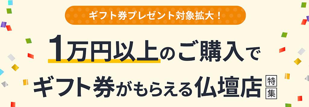 【プレゼント対象拡大】1万円以上のご購入でギフト券がもらえる仏壇店特集