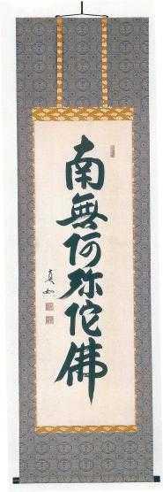 掛け軸 南無阿弥陀仏の商品一覧   いい仏壇   最大30万円分のクーポン ...